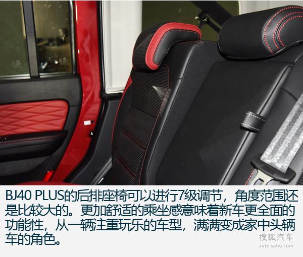 由主打硬派变成全能选手 评北京BJ40 PLUS
