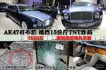 价值1580万超豪华宾利克拉特凡尔赛防弹车