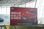 奇瑞新款风云2 2012广州车展探营