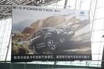 斯巴鲁全新森林人 2012广州车展探营实拍