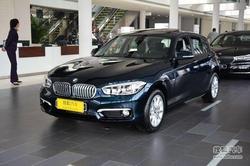 [东莞]宝马1系:最高优惠4.18万元 现车少