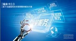 福来卡2.0 基于流量的车联网解决方案!