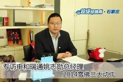 2014雪佛兰大动作 专访申和瑞通姚总经理