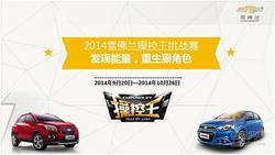 2014雪佛兰操控王 太原站即将激情启动!