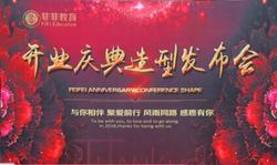 菲菲教育:广州增城新校区开业盛典圆满成功