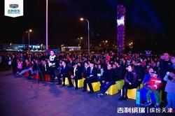 缤果之夜--吉利缤瑞 天津上市会超燃绽放