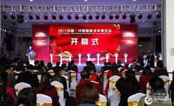 沈阳国际汽车展览会10月27日隆重开幕
