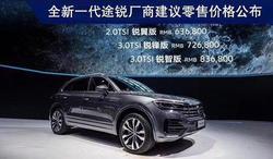 大众进口汽车全新一代途锐 天津正式上市