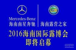 全新威霆携明星房车助力2016海南国际露博会