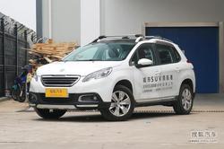 [南京]标致2008限时最高优惠1.8万现车足