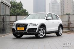 [郑州]奥迪Q5最高降价8.93万元 现车销售