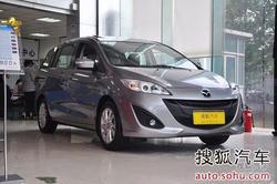 Mazda5购车送5000元礼包 店内有现车在售