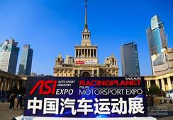 第二届ASI中国汽车运动展在上海隆重开幕