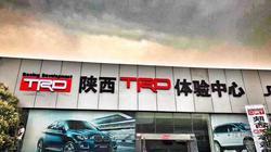 陕西唯一西安金泰福TRD体验中心正式成立