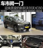 车市阙一门 迎来质变的新款沃尔沃XC60