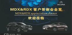 寮步讴歌MDX&RDX客户答谢会 欢迎莅临!