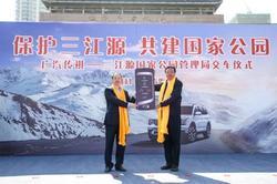 捐赠20台传祺GS8助力三江源国家公园巡护