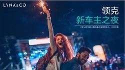 太原中鑫之宝领克中心--新车主狂欢之夜!