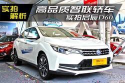 高品质的智联轿车 东风启辰D60实拍解析!