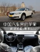 中国汽车界的苹果——解读观致3都市SUV!