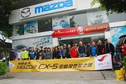 马自达CX-5全路况体验之旅 诞生节油达人