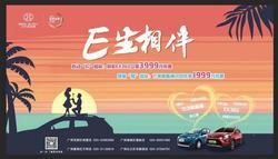 E生相伴!北汽新能源将登陆中国婚博会广州站