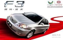 """[承德]一驾倾""""芯"""" 体验比亚迪2012款F3"""