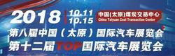 10月 山西智源邀您来看太原汽车展览会!