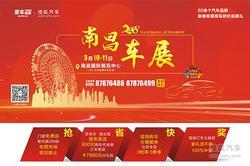 2018新春车展3月10-11日巅峰钜献惠洪城