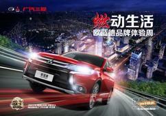 喜迎欧蓝德上市一周年 广汽三菱品牌日盛大开幕