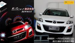 一汽马自达CX-7南通实拍售19.98-27.38万