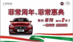 菲翔上市2周年店庆  泰和菲亚特科技盛典!