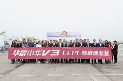 中华V3弯道王第三季CCPC体验营 领导专访