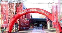 奇瑞深耕北京市场 信联丰盛奇瑞4S店开业
