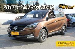 新车新神话 2017款宝骏730太原到店实拍!