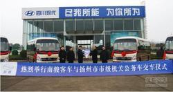 致道客车扬州市市级机关公务车交车仪式举行