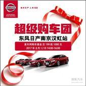 南京汉虹东风日产第六届超级购车团来啦!