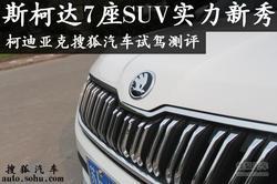 7座SUV实力新秀 斯柯达柯迪亚克试驾测评