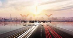 5月14日WEY VV7c/VV7s甬城首次震撼亮相