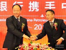 华夏银行携手中国石化 共同努力走出雾霾