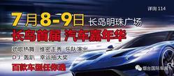 长岛首届汽车嘉年华7月8-7月9日震撼来袭