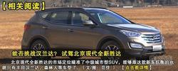 [襄阳]全新胜达少量现车送1万元装饰礼包