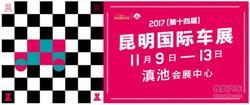 2017中国西南昆明国际汽车博览会观展攻略