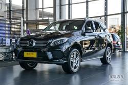 奔驰GLE级最高优惠8.5万元 现车充足可选