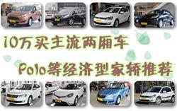 10万买主流两厢车 Polo等经济型家轿推荐