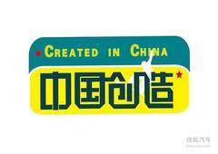 中国制造到中国创造 有一种骄傲叫做观致