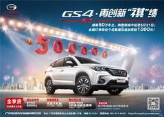 广汽传祺出击深圳车展 GS4 PHEV首发亮相