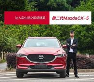 职场精英与第二代Mazda CX-5