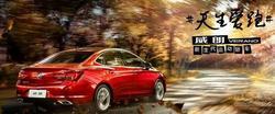 汽车新生代运动轿车别克威朗正式接受预定