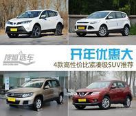 开年优惠大 四款热门紧凑级SUV车型推荐!